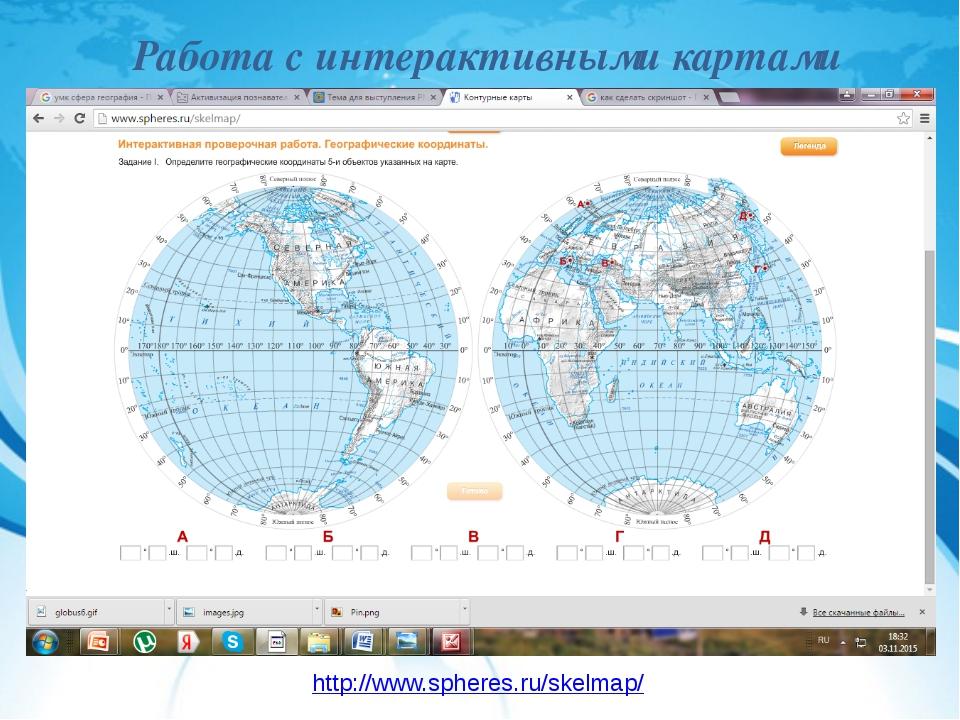 Работа с интерактивными картами http://www.spheres.ru/skelmap/
