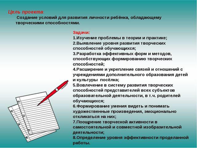 Задачи: 1.Изучение проблемы в теории и практике; 2.Выявление уровня развития...