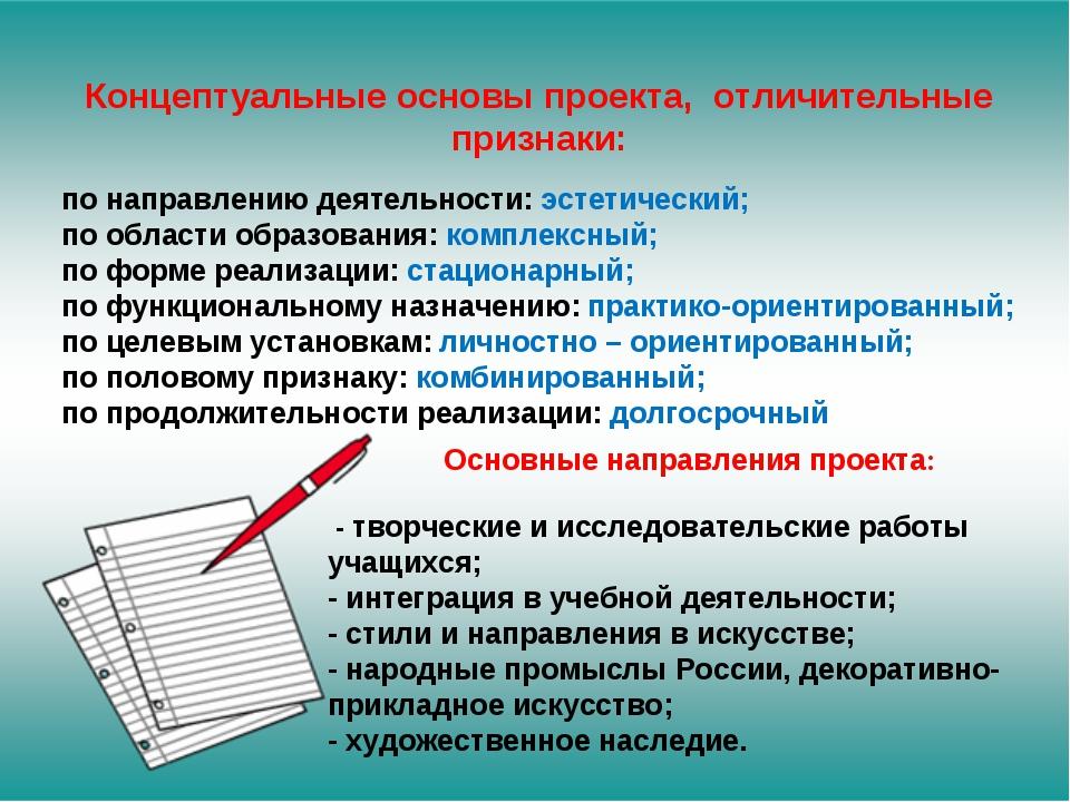 по направлению деятельности: эстетический; по области образования: комплексн...