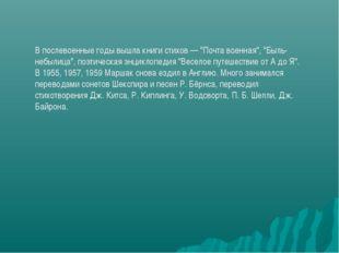 """В послевоенные годы вышла книги стихов — """"Почта военная"""", """"Быль-небылица"""", по"""