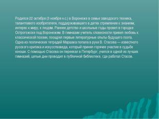 Родился 22 октября (3 ноября н.с.) в Воронеже в семье заводского техника, тал