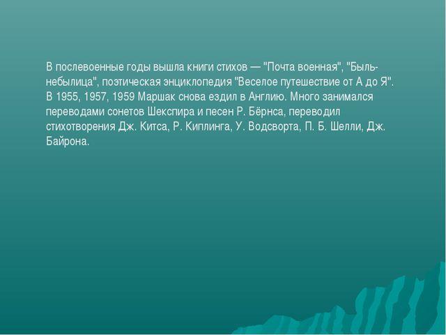 """В послевоенные годы вышла книги стихов — """"Почта военная"""", """"Быль-небылица"""", по..."""