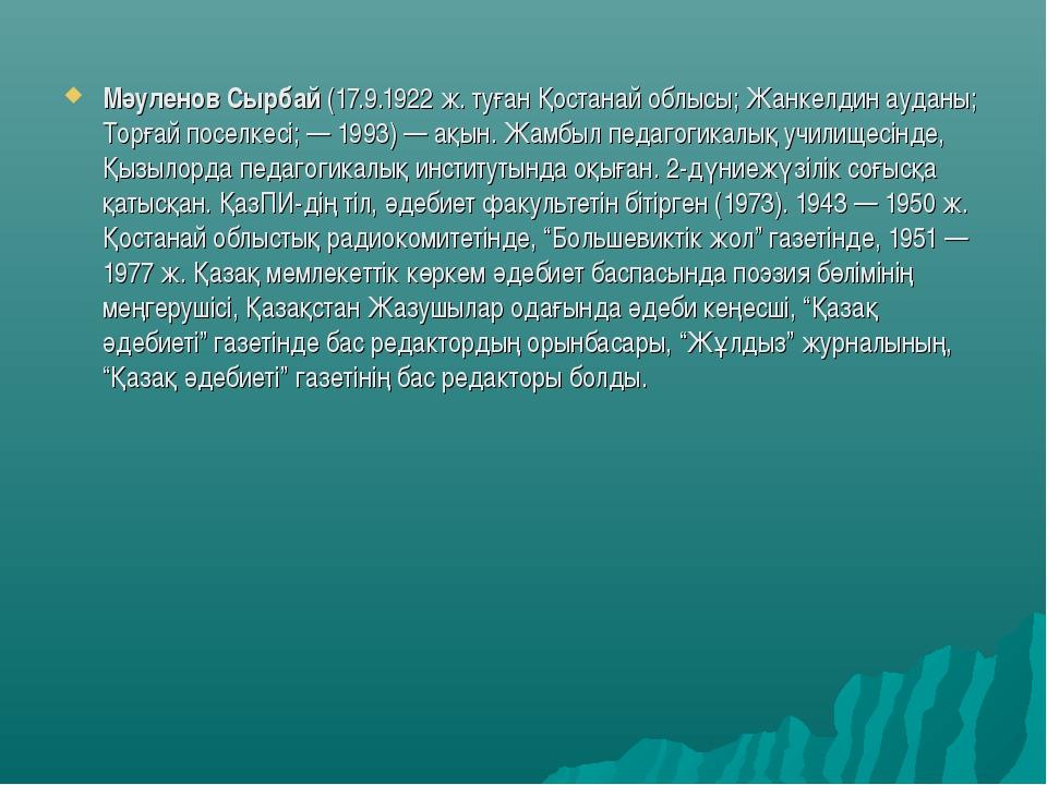 Мәуленов Сырбай(17.9.1922 ж. туған Қостанай облысы; Жанкелдин ауданы; Торғай...