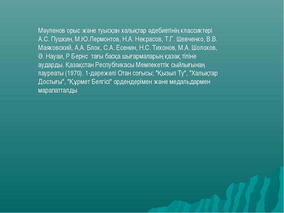 Мәуленов орыс және туысқан халықтар әдебиетінің классиктері А.С. Пушкин, М.Ю....