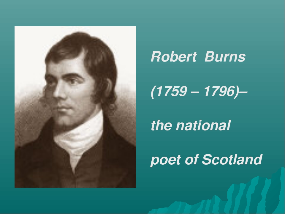 Robert Burns (1759 – 1796)– the national poet of Scotland