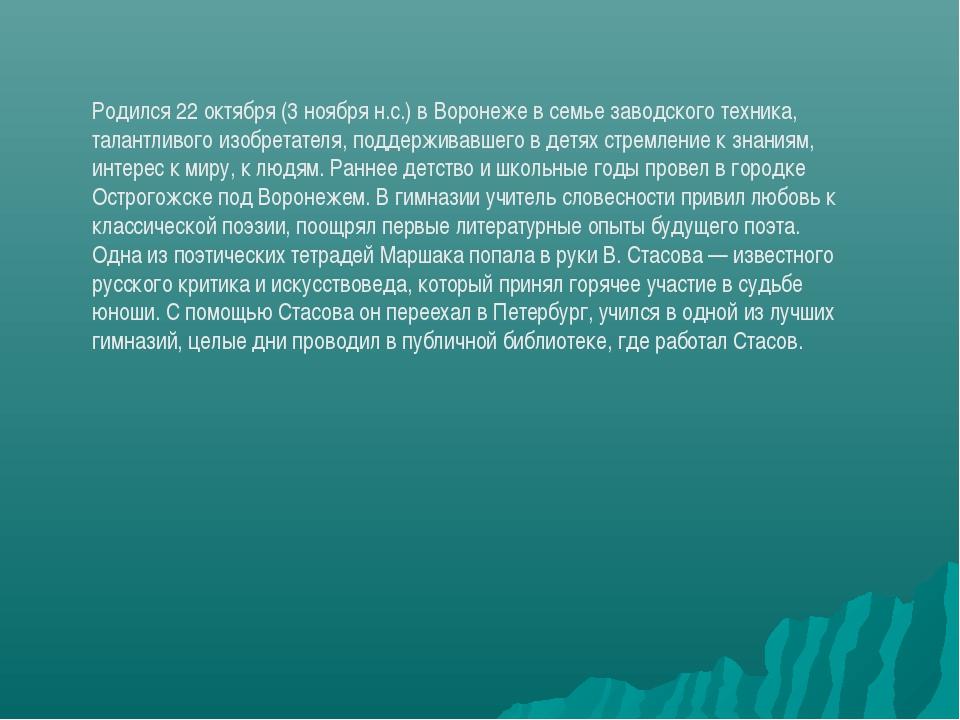 Родился 22 октября (3 ноября н.с.) в Воронеже в семье заводского техника, тал...