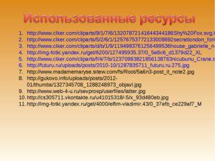 http://www.clker.com/cliparts/9/1/7/6/13207872141644344186Shy%20Fox.svg.hi.pn