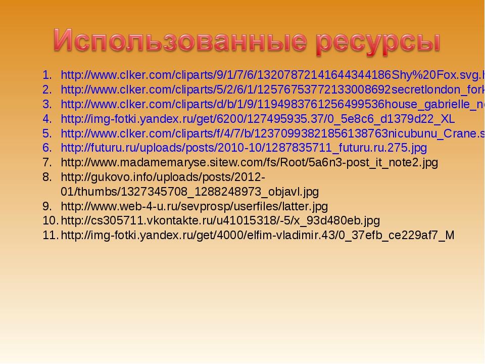 http://www.clker.com/cliparts/9/1/7/6/13207872141644344186Shy%20Fox.svg.hi.pn...