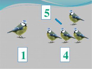 5 1 4 Работа над составом числа 5,слайды 9, 10, 11.