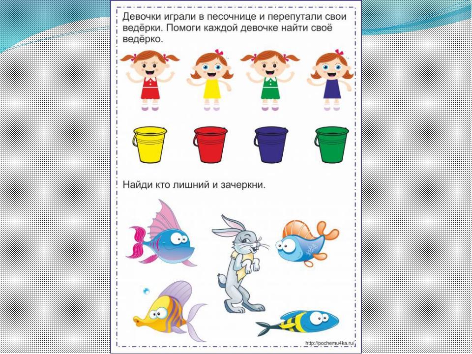 С помощью электронного маркера, дети выполняют задания на слайдах 4,5,6,7.