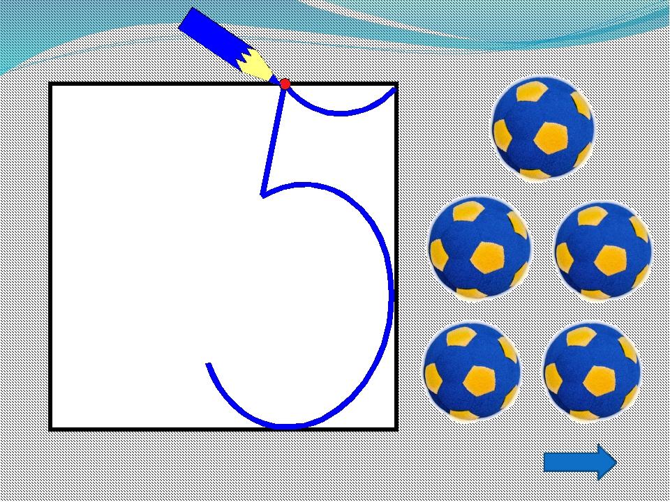 Запись цифры «5» в тетрадь.