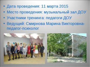 Дата проведения: 11 марта 2015 Место проведения: музыкальный зал ДОУ Участник
