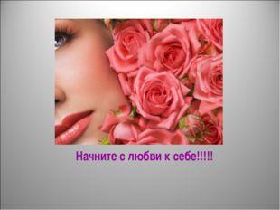 Начните с любви к себе!!!!!