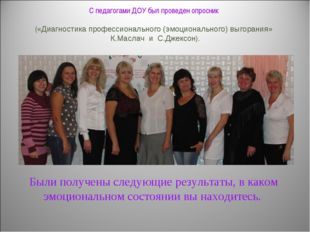 С педагогами ДОУ был проведен опросник («Диагностика профессионального (эмоци