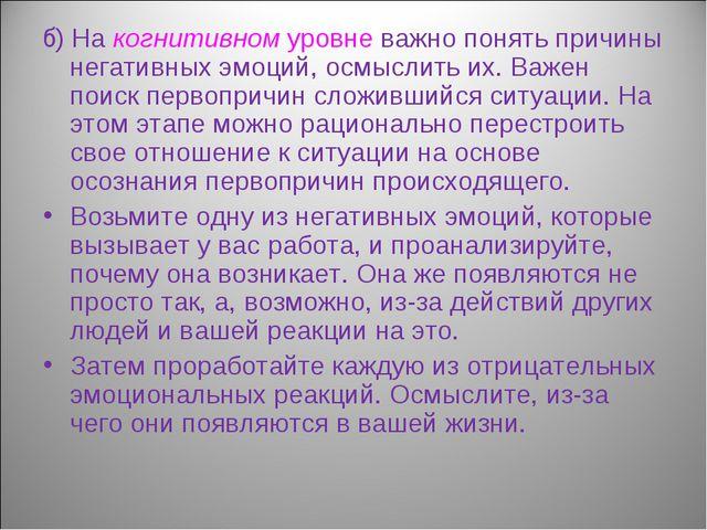б) На когнитивном уровне важно понять причины негативных эмоций, осмыслить их...