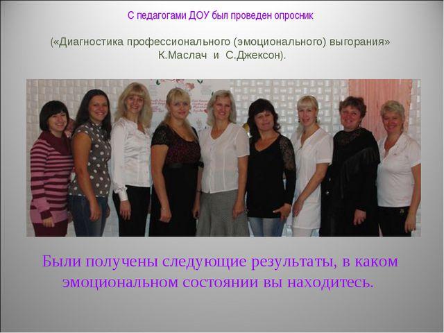 С педагогами ДОУ был проведен опросник («Диагностика профессионального (эмоци...