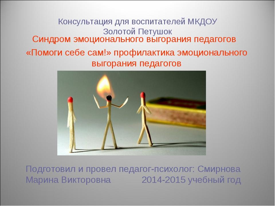 Консультация для воспитателей МКДОУ Золотой Петушок Синдром эмоционального вы...