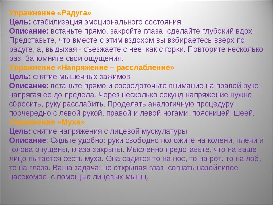 Упражнение «Радуга» Цель:стабилизация эмоционального состояния. Описание:вс...