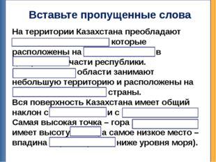 Вставьте пропущенные слова На территории Казахстана преобладают равнины и низ
