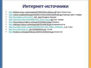 Интернет-источники http://infokart.ru/wp-content/uploads/2009/10/kazakhstan.g