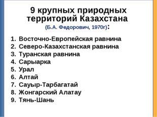 9 крупных природных территорий Казахстана (Б.А. Федорович, 1970г): Восточно-