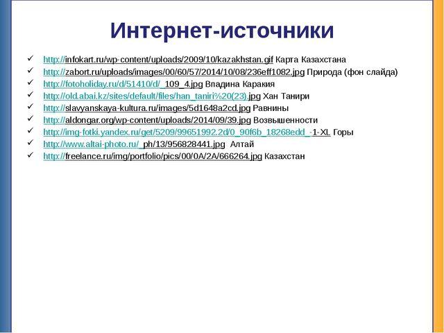 Интернет-источники http://infokart.ru/wp-content/uploads/2009/10/kazakhstan.g...