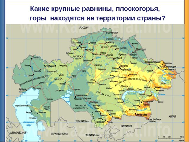 Какие крупные равнины, плоскогорья, горы находятся на территории страны? Низ...