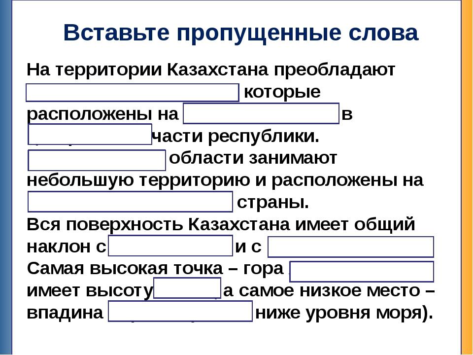 Вставьте пропущенные слова На территории Казахстана преобладают равнины и низ...