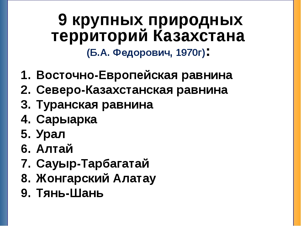 9 крупных природных территорий Казахстана (Б.А. Федорович, 1970г): Восточно-...