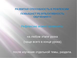 РАЗВИТАЯ СПОСОБНОСТЬ К РЕФЛЕКСИИ ПОВЫШАЕТ РЕЗУЛЬТАТИВНОСТЬ ОБУЧЕНИЯ!!!! Рефл