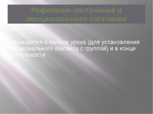 Рефлексия настроения и эмоционального состояния - проводится в начале урока (
