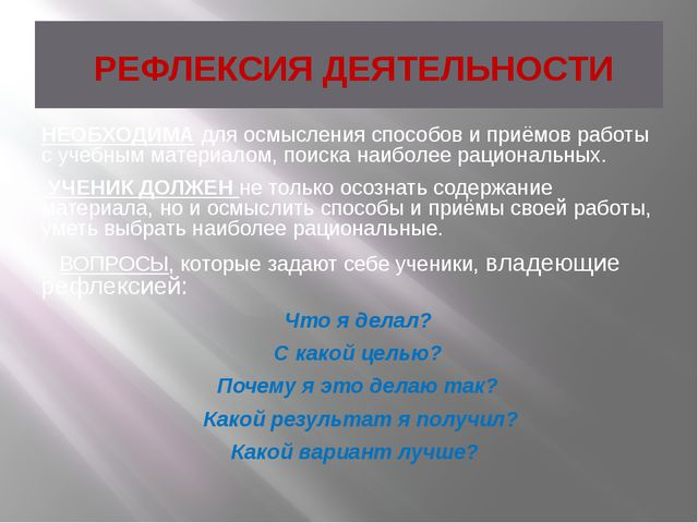 РЕФЛЕКСИЯ ДЕЯТЕЛЬНОСТИ НЕОБХОДИМА для осмысления способов и приёмов работы с...