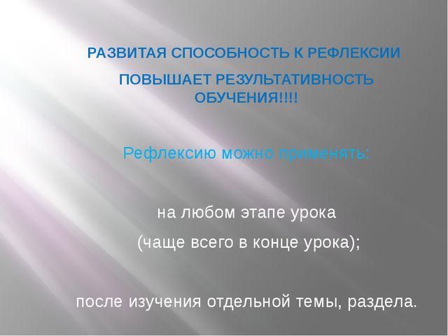 РАЗВИТАЯ СПОСОБНОСТЬ К РЕФЛЕКСИИ ПОВЫШАЕТ РЕЗУЛЬТАТИВНОСТЬ ОБУЧЕНИЯ!!!! Рефл...