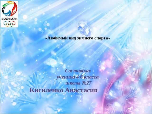 «Любимый вид зимнего спорта» Составила: ученица 4 б класса школы №27 Кисилен...