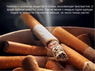 Никотин — основное вещество в табаке, вызывающее пристрастие Никотин — основн