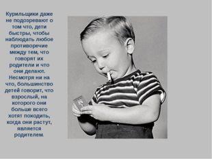 Курильщики даже не подозревают о том что, дети быстры, чтобы наблюдать любое