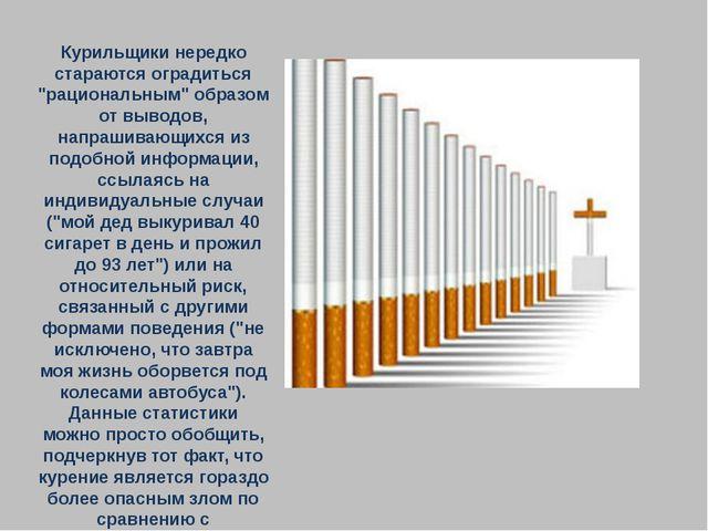 """Курильщики нередко стараются оградиться """"рациональным"""" образом от выводов, на..."""