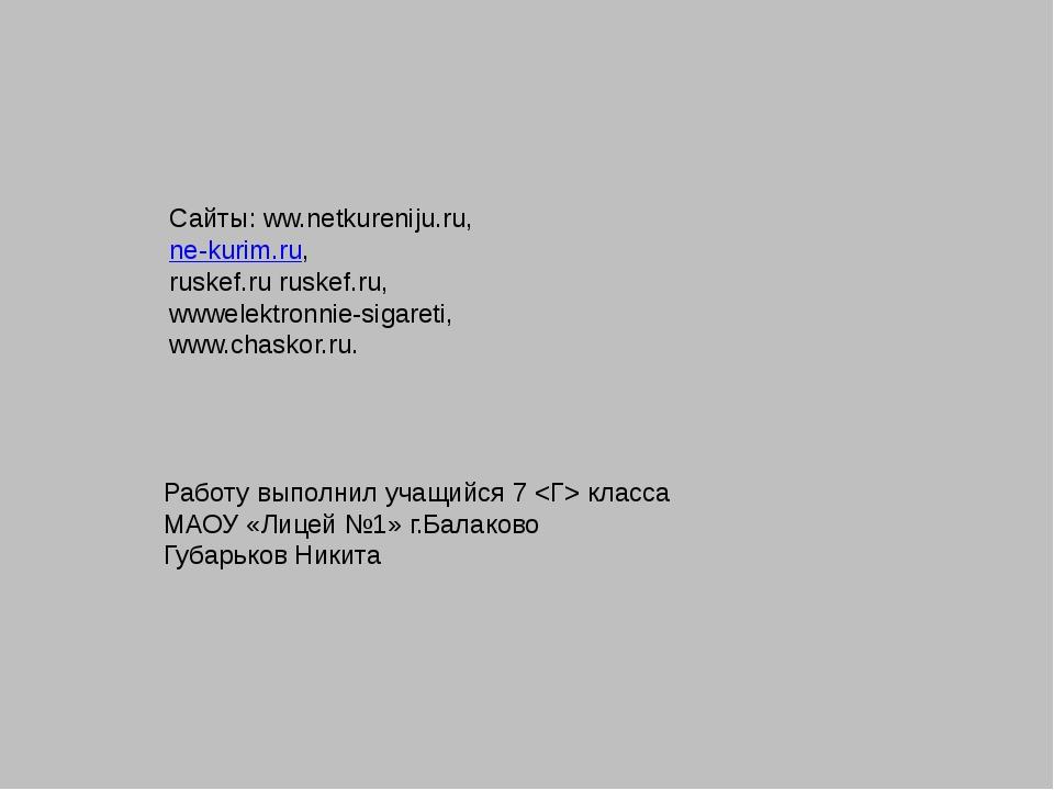Сайты: ww.netkureniju.ru, ne-kurim.ru, ruskef.ru ruskef.ru, wwwelektronnie-si...