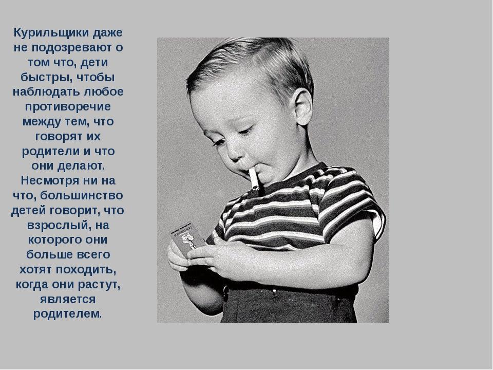 Курильщики даже не подозревают о том что, дети быстры, чтобы наблюдать любое...