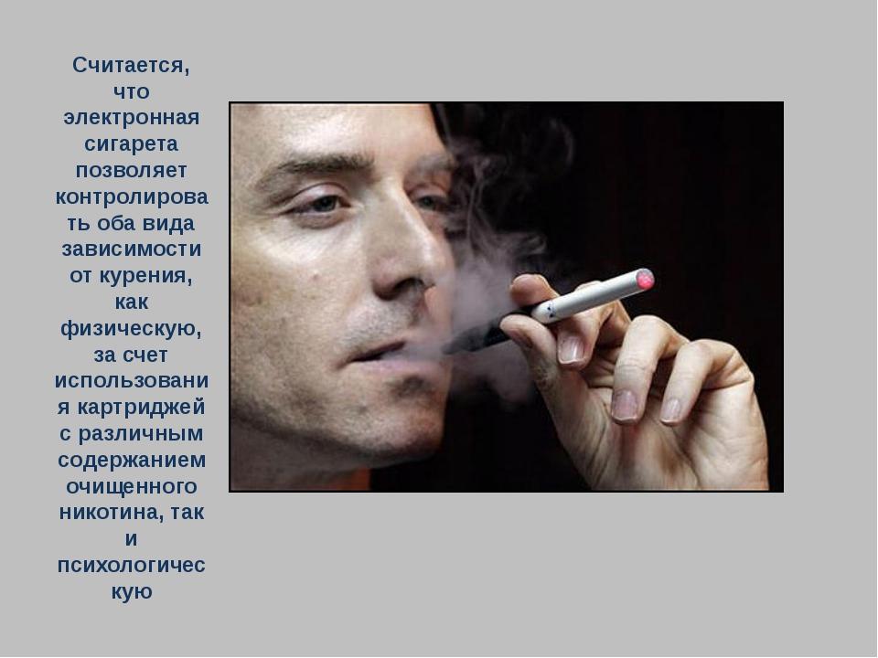 Считается, что электронная сигарета позволяет контролировать оба вида зависим...