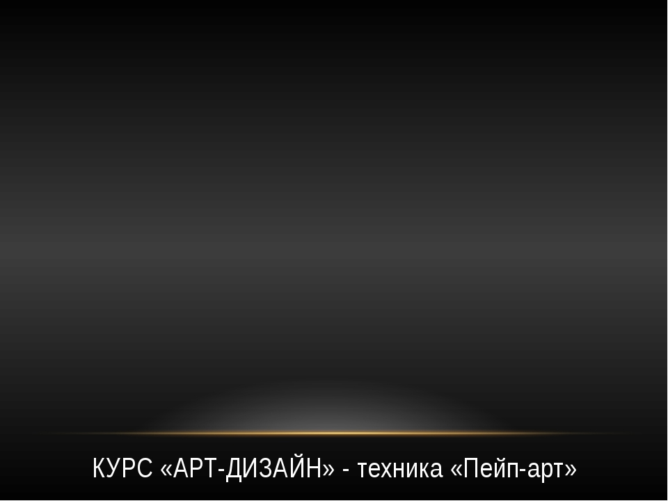 КУРС «АРТ-ДИЗАЙН» - техника «Пейп-арт»