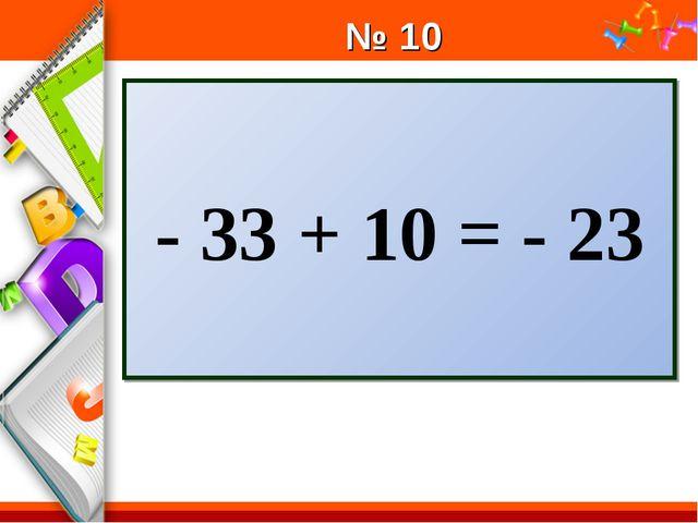 № 10 - 33 + 10 = - 23 ProPowerPoint.Ru