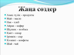 Азық-түлік – продукты Май – масло Нан – хлеб Айран – кефир Шұжық – колбаса Қа
