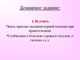 Домашнее задание: § 26-учить Знать приемы оказания первой помощи при кровотеч