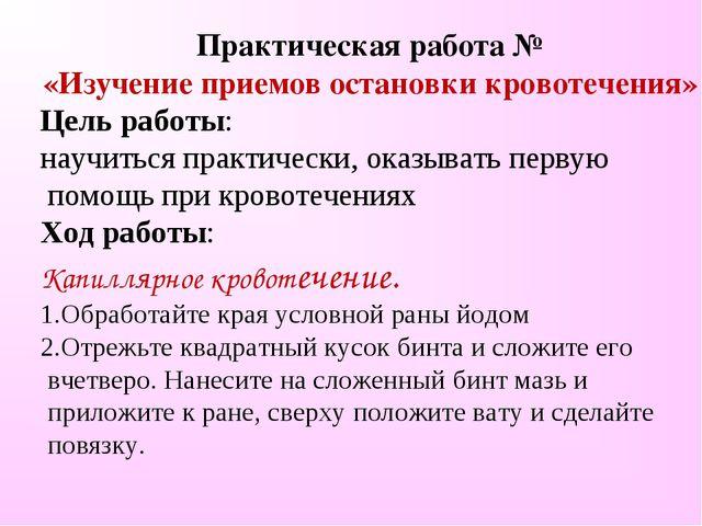 Практическая работа № «Изучение приемов остановки кровотечения» Цель работы...