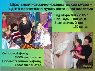 Школьный историко-краеведческий музей – центр воспитания духовности и патриот