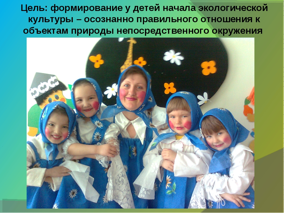 Цель: формирование у детей начала экологической культуры – осознанно правильн...