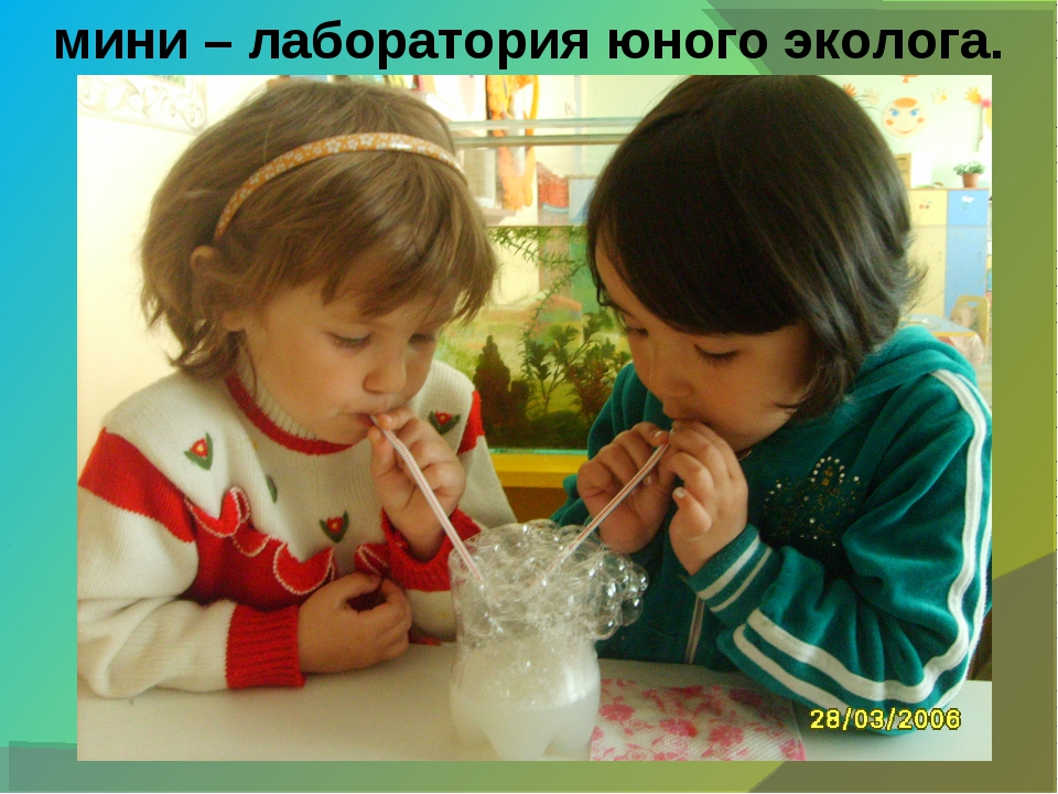 мини – лаборатория юного эколога.