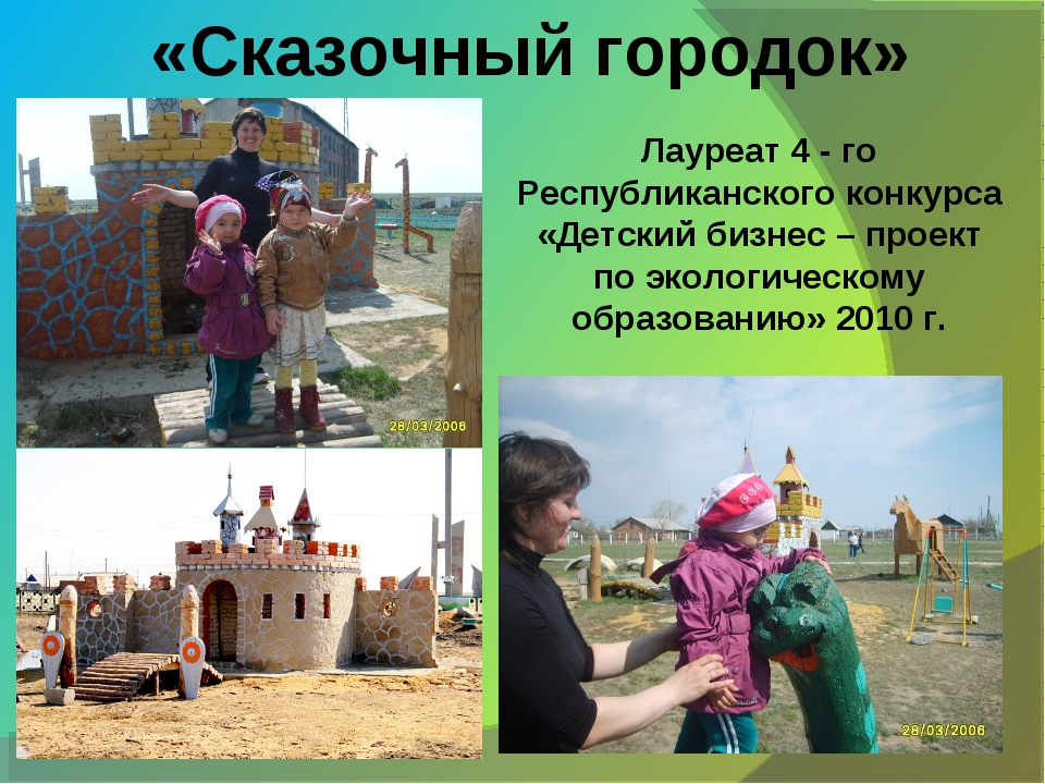 «Сказочный городок» Лауреат 4 - го Республиканского конкурса «Детский бизнес...