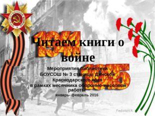 Читаем книги о войне Мероприятия библиотеки БОУСОШ № 3 станицы Динской Красно